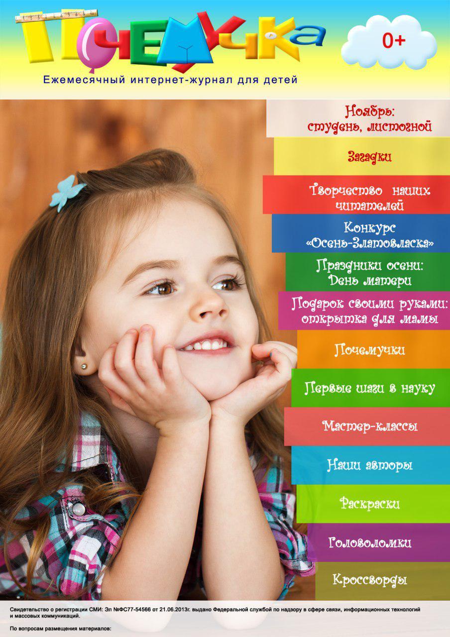 Фотоконкурс «Ребенок на обложку» Журнал Мама Инфо 64