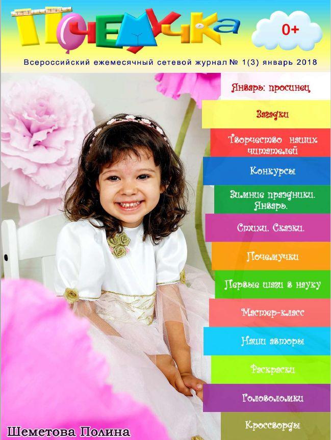 """Журнал """"Почемучка"""""""