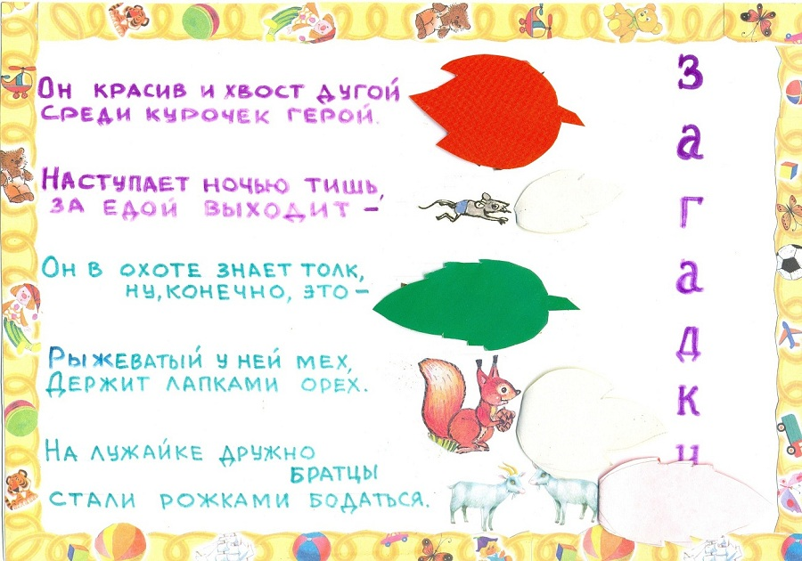 Загадки для детей из сказок с ответами