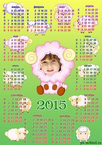 Календари на 2015 год