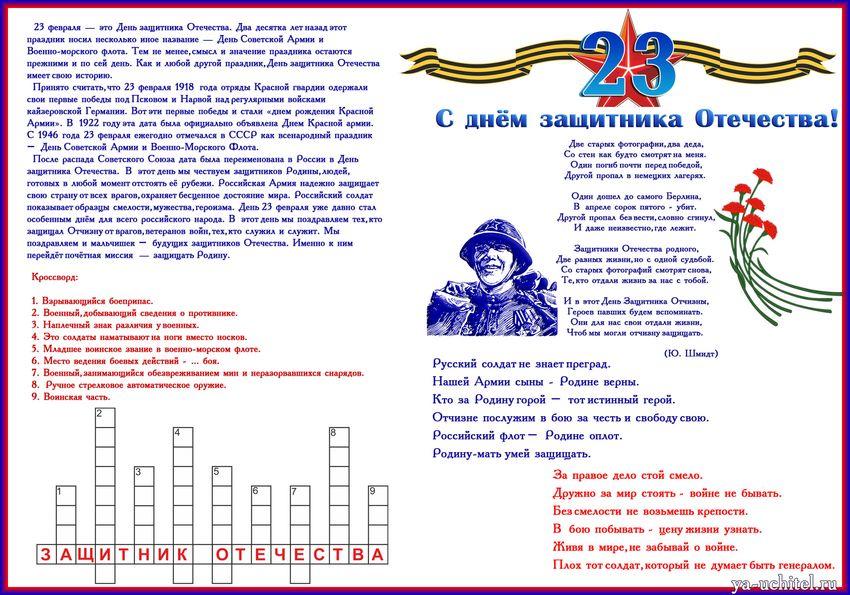 Stengazety K 23 Fevralya Prazdnichnye Stengazety I Plakaty