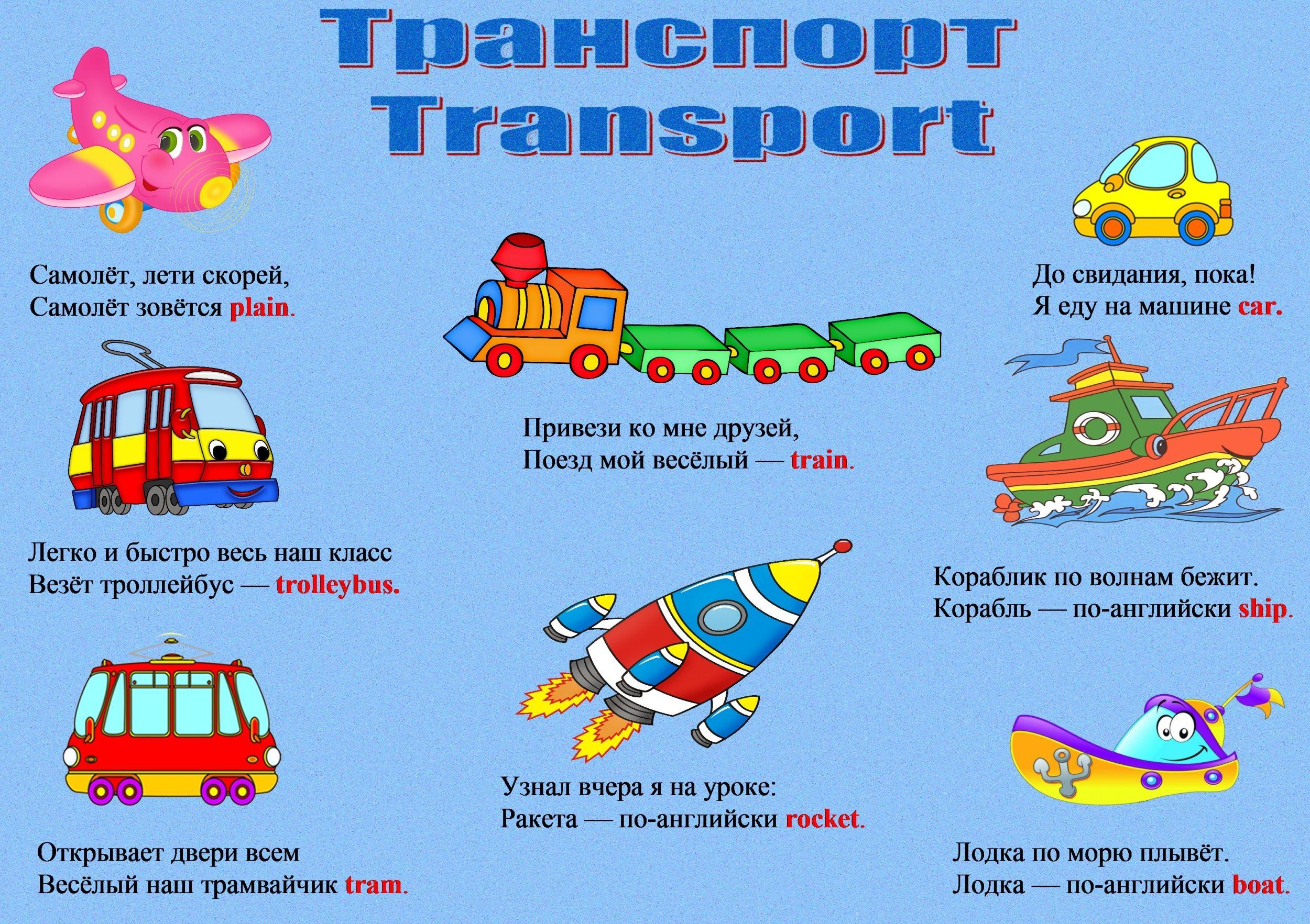 Загадки про виды транспорта на английском языке