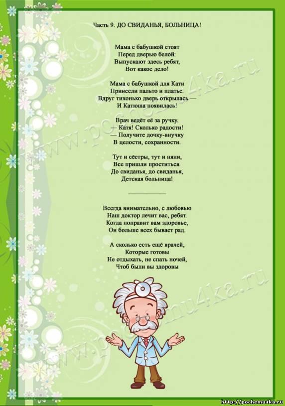 Городская клиническая больница 8 иркутска