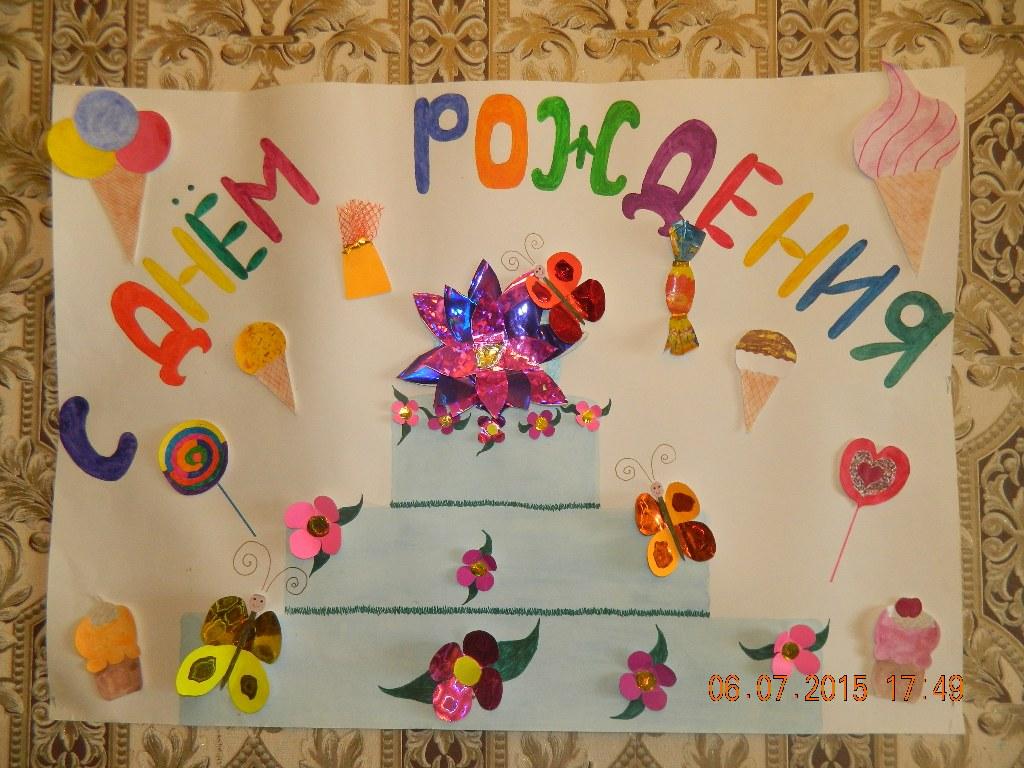 Плакат ко дню рождения дочери