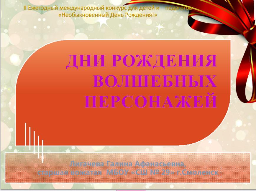 Поздравление ко дню рождения для детей и их родителей
