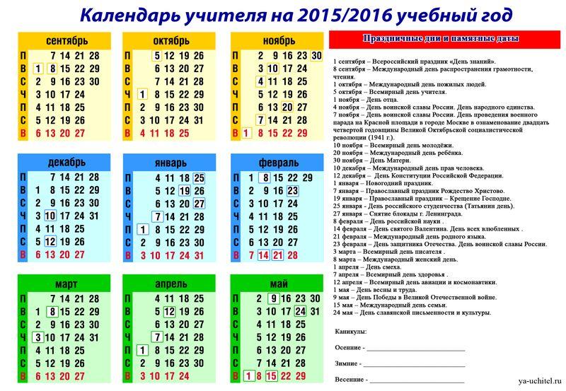 фоне картинки календарь на учебный год этот набор для