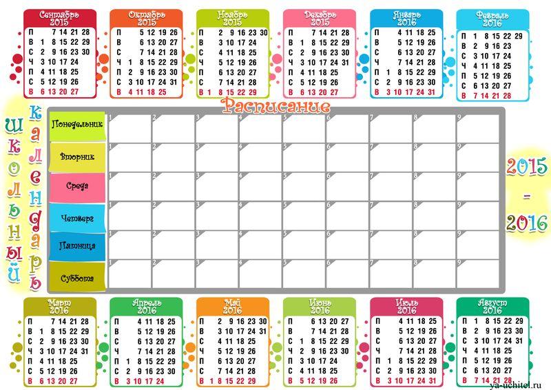 Календарь с переносами праздников 2015 года