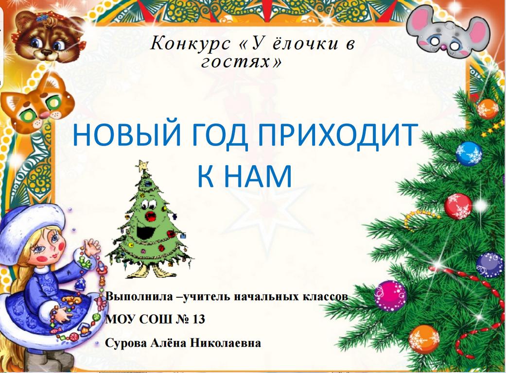 презентации для детей сказки 3 5 лет