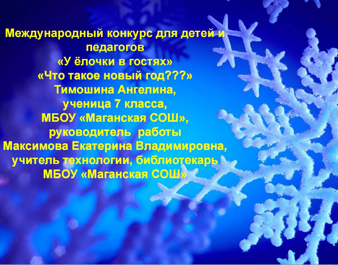 2 класс презентация викторина о зиме