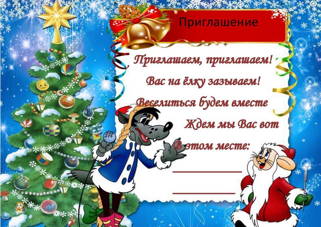 передачи открытка к новогоднему утреннику мокасины