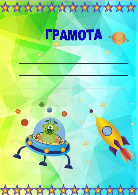 Шаблоны дипломов Тайны вселенной Шаблоны для класса и школы о  Для того чтобы распечатать шаблоны