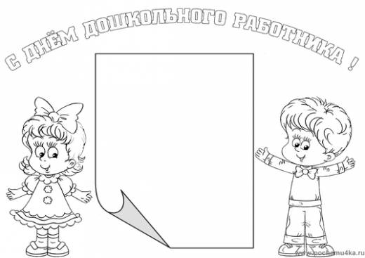 Как сделать открытку на день дошкольного работника своими руками