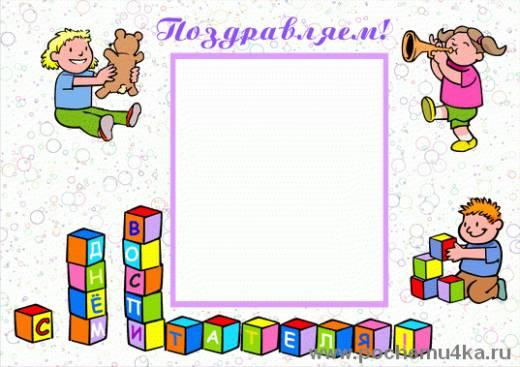 Открытка день воспитателя дошкольного работника