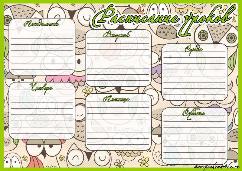 Картинки расписание уроков для распечатки