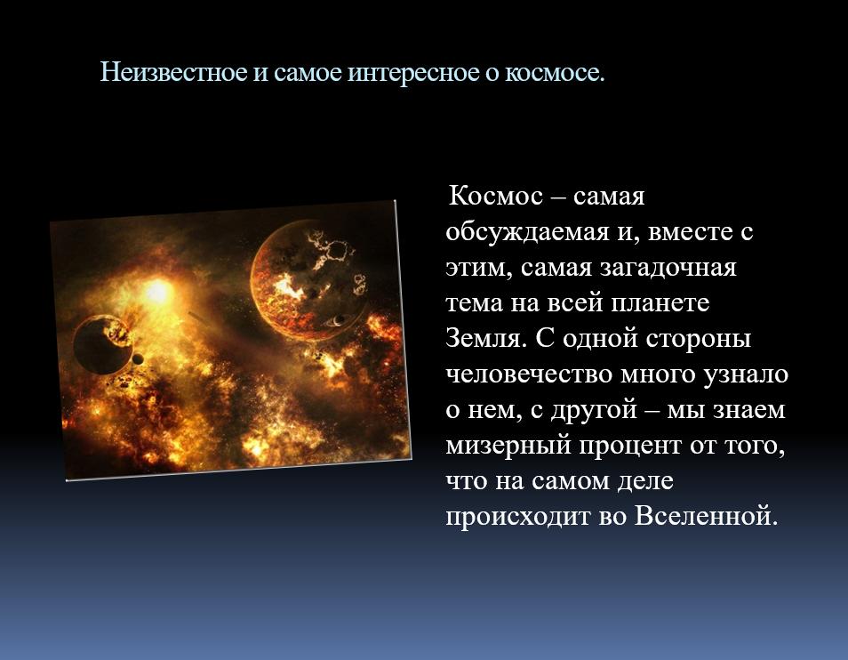 Все о космосе картинки и текст