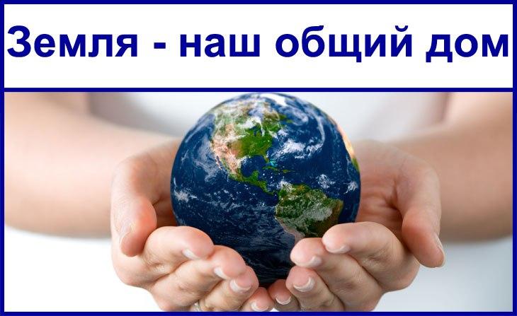 Земля наш общий дом международный конкурс купить недвижимость на маврикии