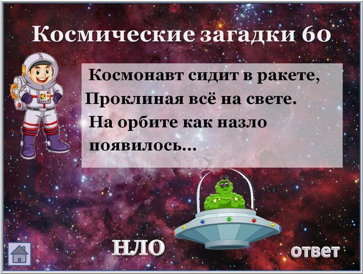 Загадка о космосе