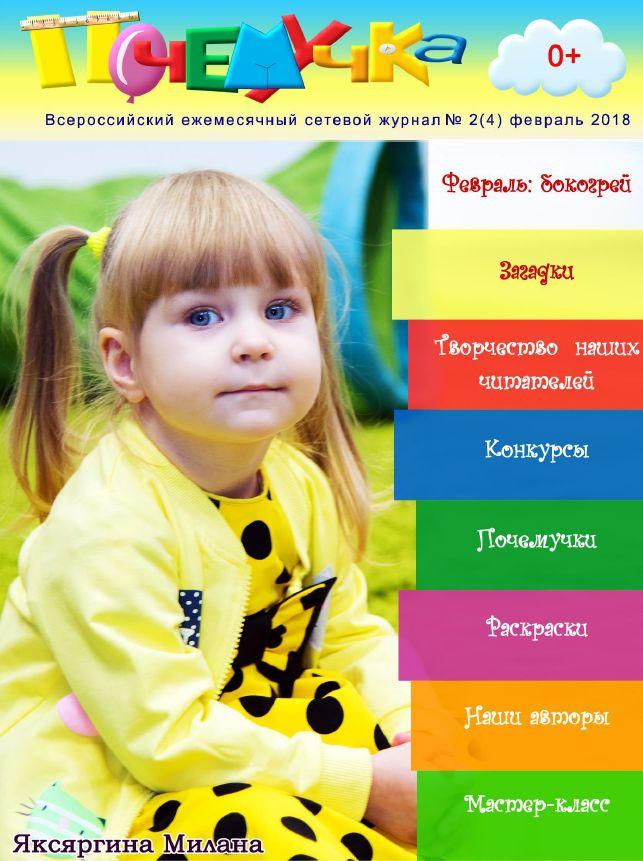 ПочемуЧка  Сайт для детей и их родителей  Развивающие