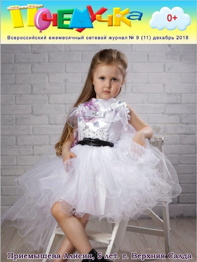 dca7b9197377 ПочемуЧка - Сайт для детей и их родителей - Развивающие занятия,  стенгазеты, поделки, презентации, дидактические игры, методические  разработки