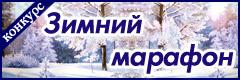 """XI Всероссийский творческий конкурс """"Зимний марафон"""""""