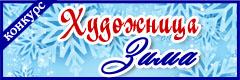 """II Всероссийский творческий конкурс """"Художница Зима"""""""