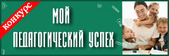 """Всероссийский конкурс профессионального мастерства """"Мой педагогический успех"""""""
