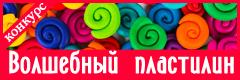 """II Всероссийский творческий конкурс """"Волшебный пластилин"""""""