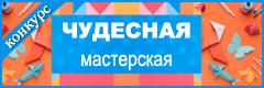 """Всероссийский творческий конкурс """"Чудесная мастерская"""""""