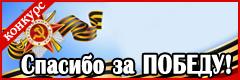 """II Всероссийский литературно-художественный конкурс """"Спасибо за Победу!"""""""