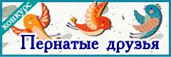 """IV Всероссийский творческий конкурс """"Пернатые друзья"""""""