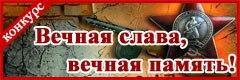 """VI Всероссийский творческий конкурс """"Вечная слава, вечная память!"""""""
