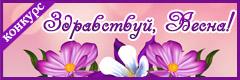 """III Всероссийский творческий конкурс """"Здравствуй, Весна!"""""""