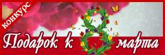 """VI Всероссийский творческий конкурс """"Подарок к 8 марта"""""""