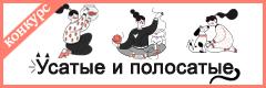 """Всероссийский творческий конкурс про животных """"Усатые и полосатые"""""""