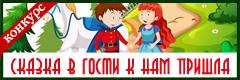 """Всероссийский творческий конкурс """"Сказка в гости к нам пришла"""""""