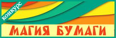 """Всероссийский творческий конкурс """"Магия бумаги"""""""