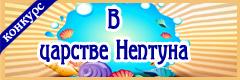 """V Всероссийский творческий конкурс """"В царстве Нептуна"""""""