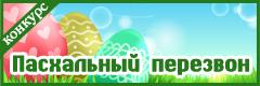 """IV Всероссийский творческий конкурс """"Пасхальный перезвон"""""""
