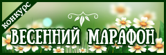 "XI Всероссийский творческий конкурс ""Весенний марафон"""