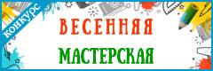 """Всероссийский творческий конкурс """"Весенняя мастерская"""""""