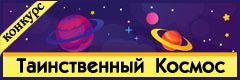 """VII Всероссийский творческий конкурс """"Таинственный космос"""""""