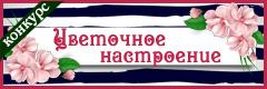 """V Всероссийский творческий конкурс """"Цветочное настроение"""""""