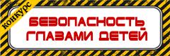 """II Всероссийский творческий конкурс """"Безопасность глазами детей"""""""