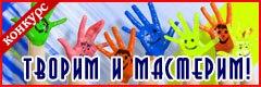 """IX Всероссийский творческий конкурс """"Творим и мастерим"""""""