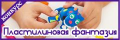 """VIII Всероссийский творческий конкурс """"Пластилиновая фантазия"""""""