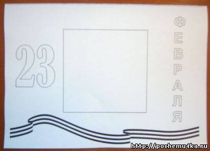 Картинки раскраски к 23 февраля начальная школа