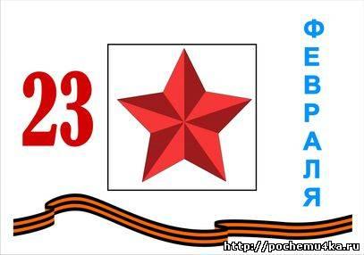 Открытка к 23 февраля звезда поделки