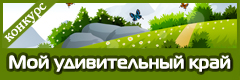 """II Всероссийский творческий конкурс """"Мой удивительный край"""""""