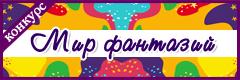 """IV Всероссийский творческий конкурс """"Мир фантазий"""""""