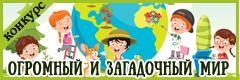 """II Всероссийский творческий конкурс """"Огромный и загадочный мир"""""""